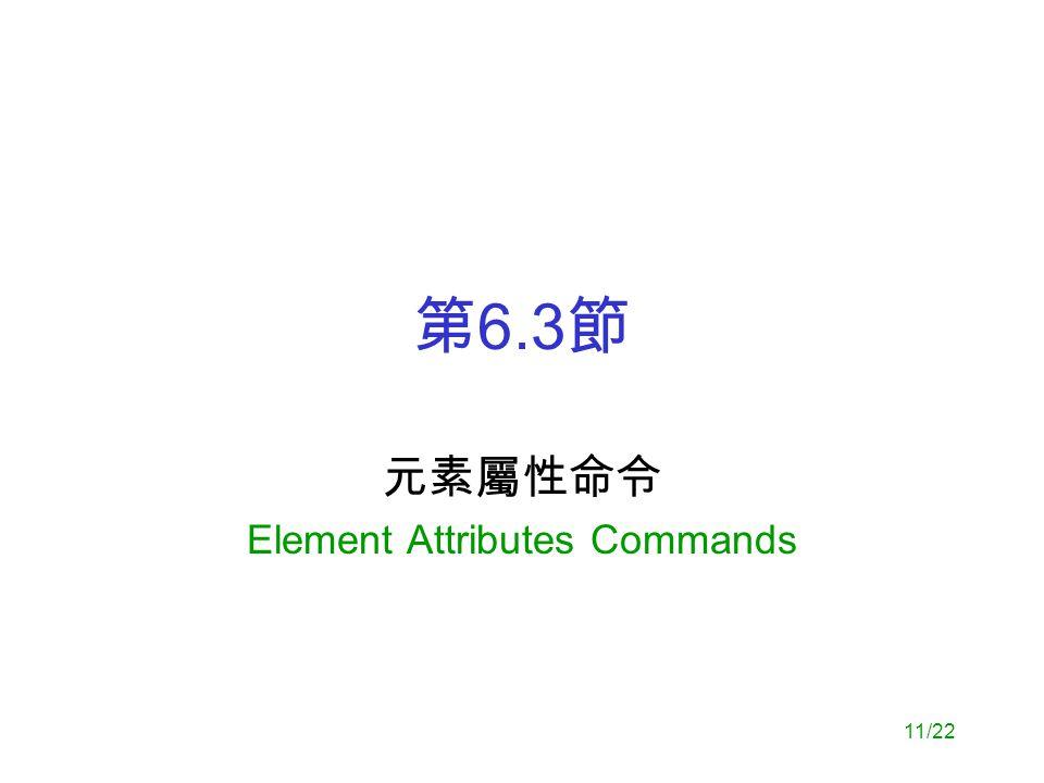 元素屬性命令 Element Attributes Commands