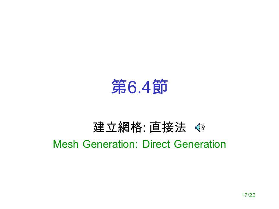 建立網格: 直接法 Mesh Generation: Direct Generation