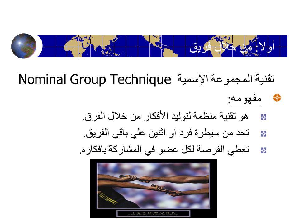 تقنية المجموعة الإسمية Nominal Group Technique