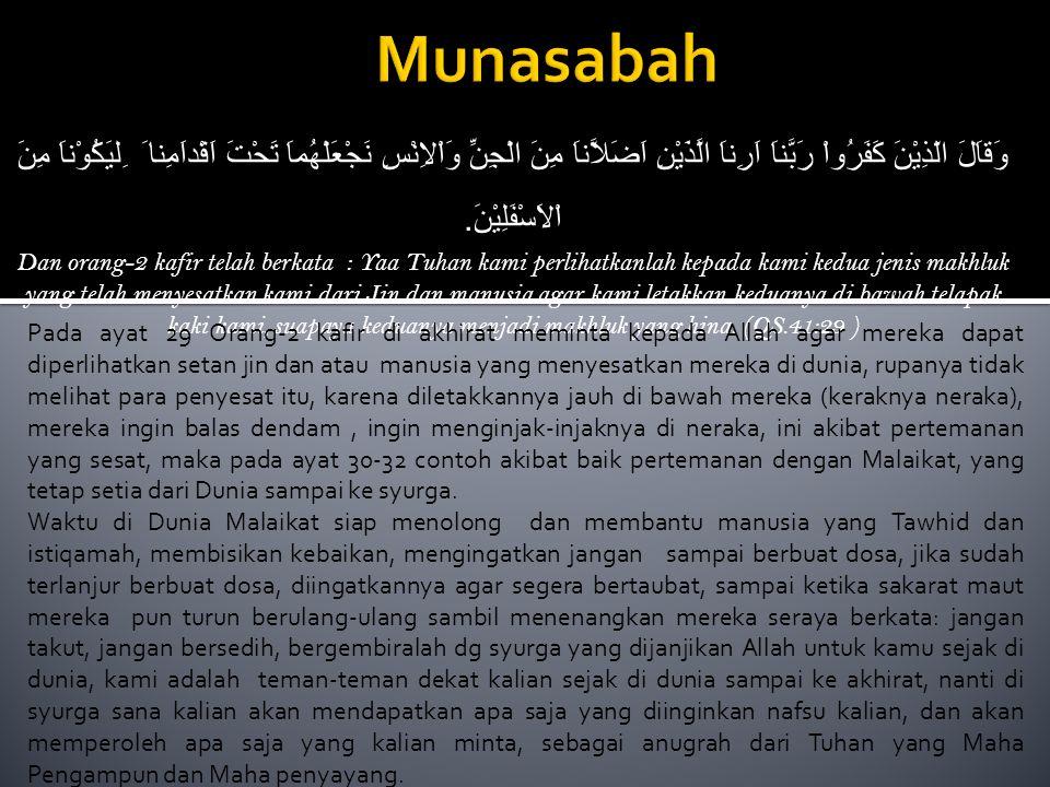 Munasabah
