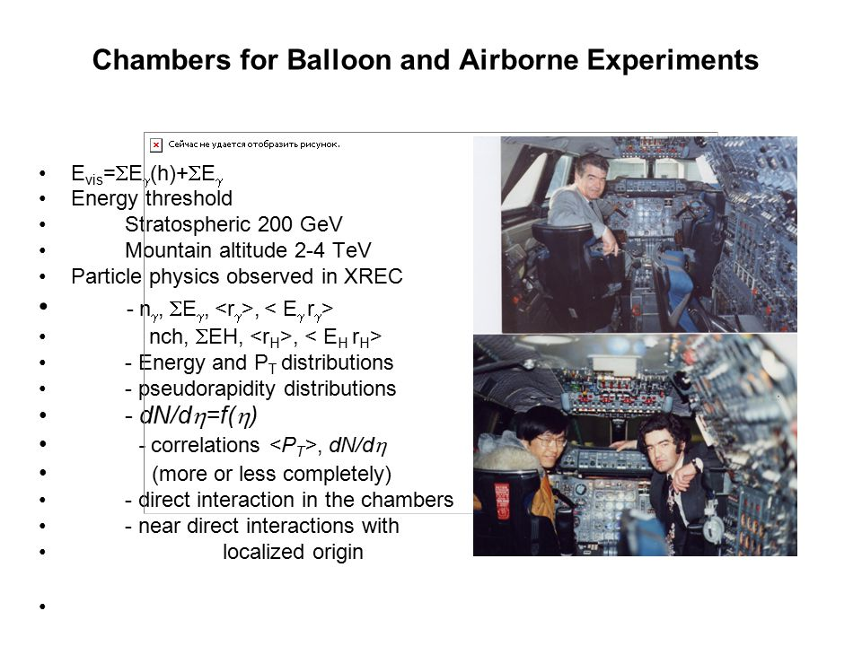Chambers for Balloon and Airborne Experiments