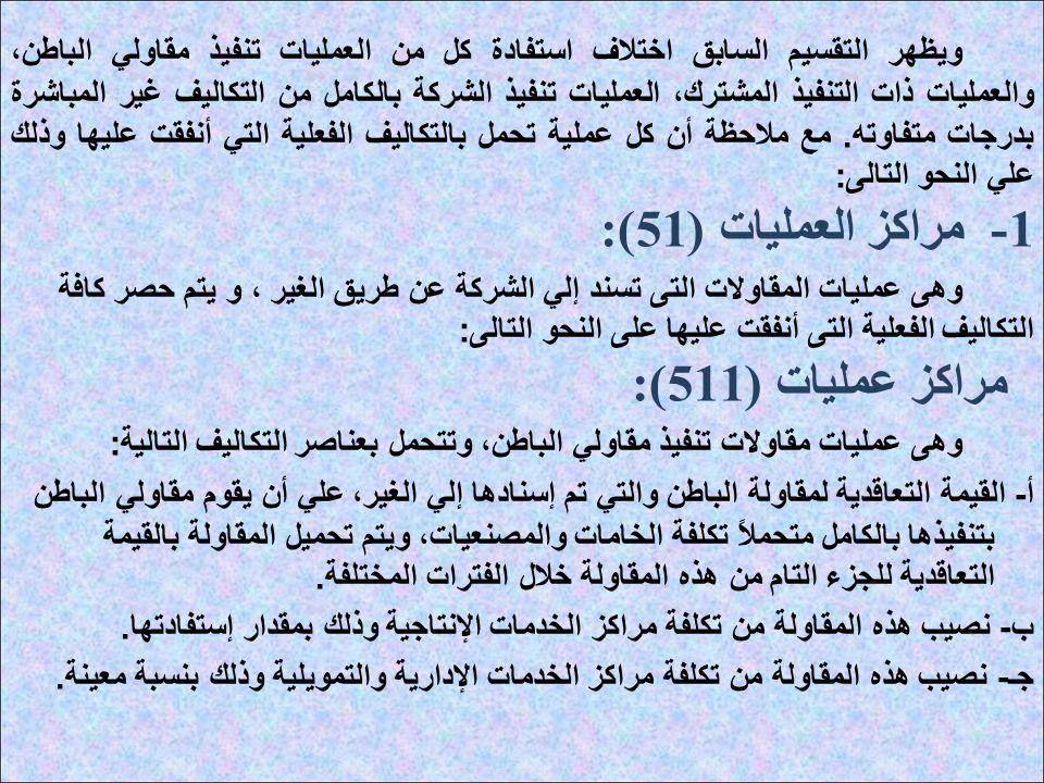 1- مراكز العمليات (51): مراكز عمليات (511):