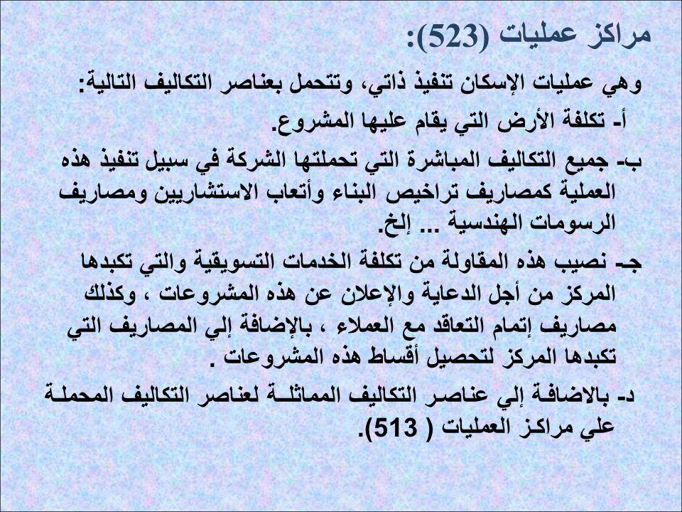 مراكز عمليات (523):