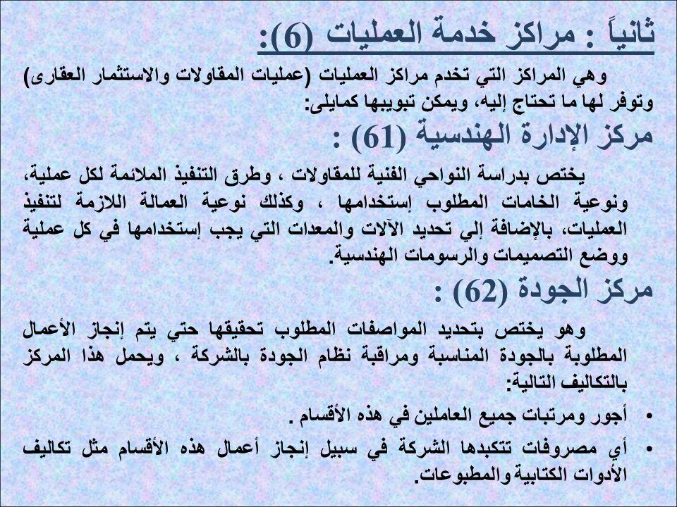 ثانياً : مراكز خدمة العمليات (6):