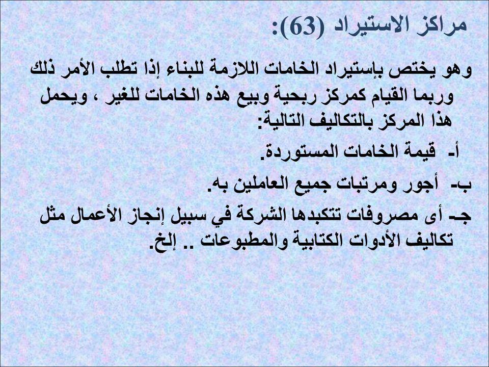 مراكز الاستيراد (63):