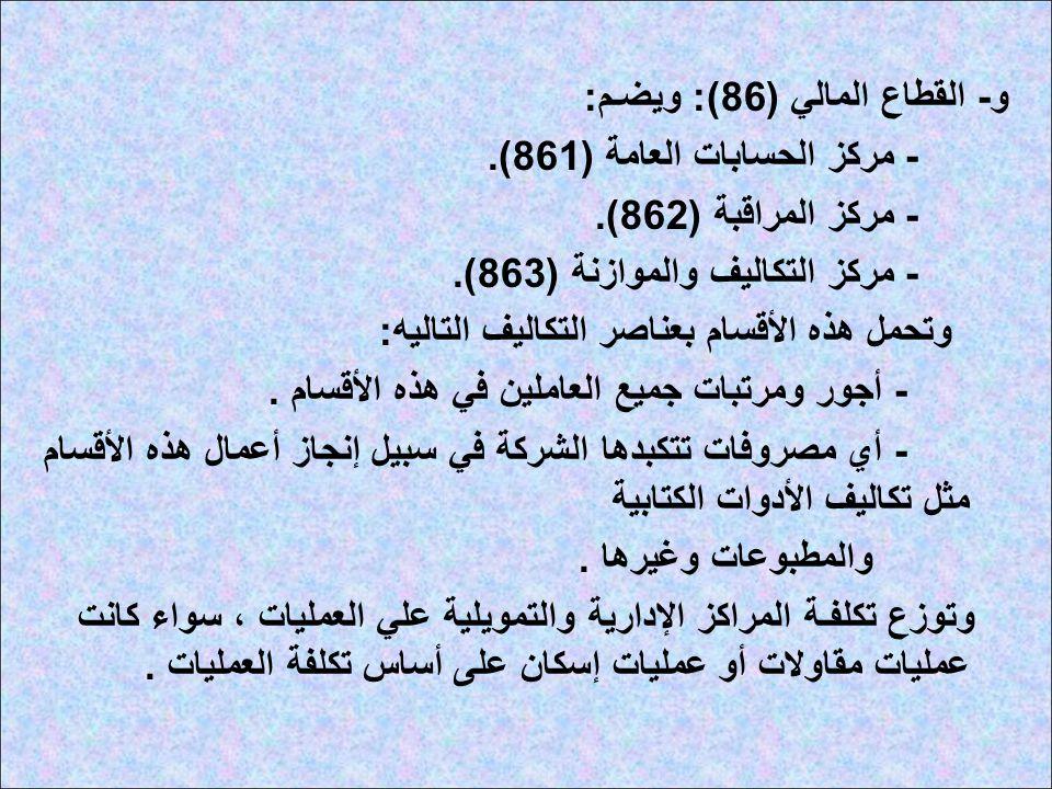 و- القطاع المالي (86): ويضـم: - مركز الحسابات العامة (861)