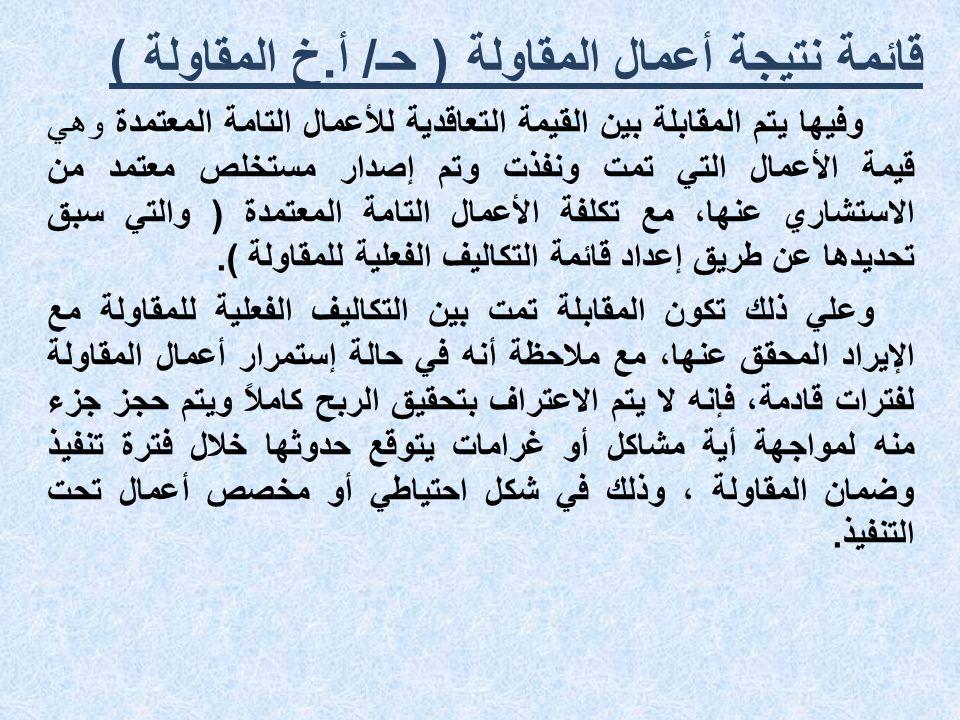قائمة نتيجة أعمال المقاولة ( حـ/ أ.خ المقاولة )