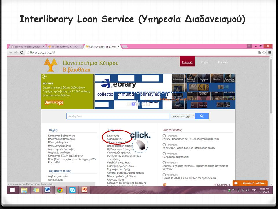 Interlibrary Loan Service (Υπηρεσία Διαδανεισμού)