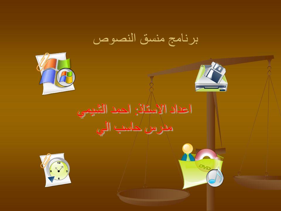 اعداد الاستاذ: احمد الشيمي