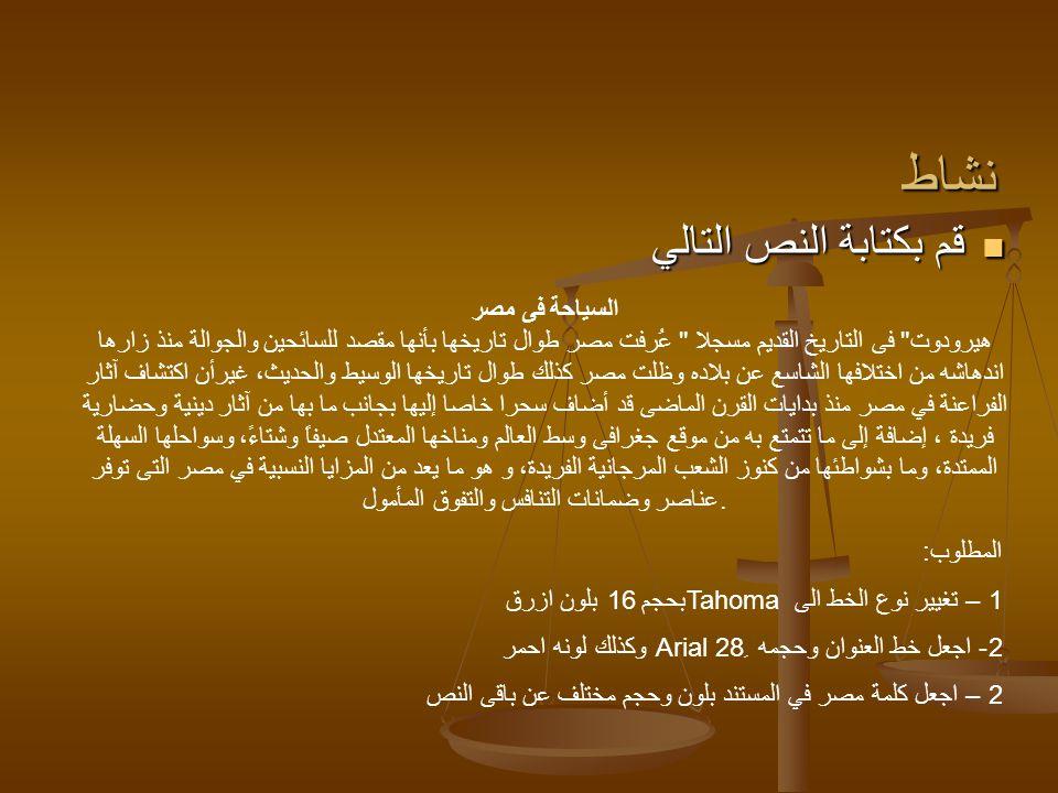 نشاط قم بكتابة النص التالي السياحة فى مصر