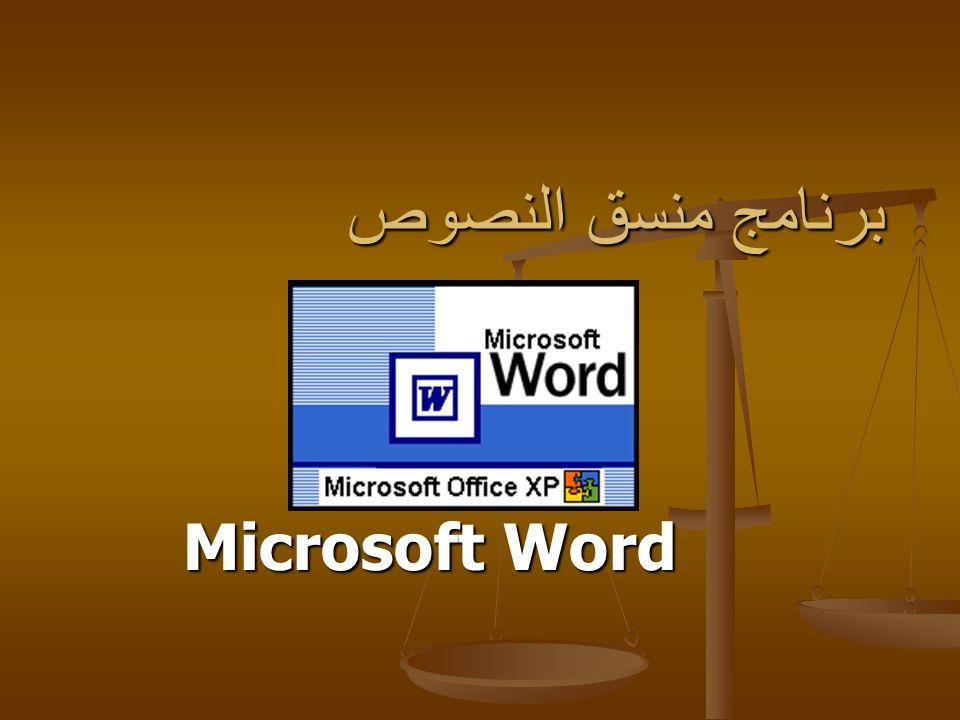 برنامج منسق النصوص Microsoft Word