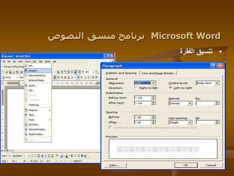 Microsoft Word برنامج منسق النصوص