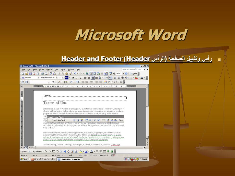 Microsoft Word رأس وتذييل الصفحة (الرأس Header) Header and Footer