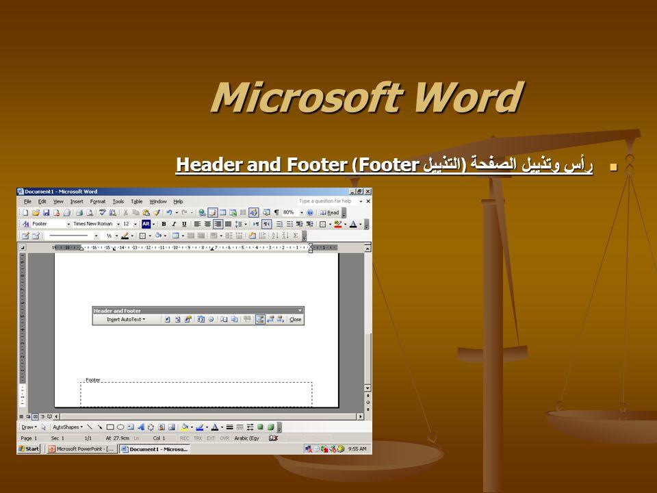 Microsoft Word رأس وتذييل الصفحة (التذييلFooter ) Header and Footer