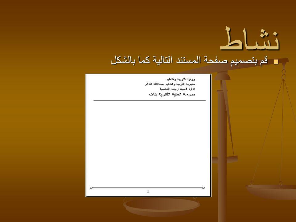 نشاط قم بتصميم صفحة المستند التالية كما بالشكل