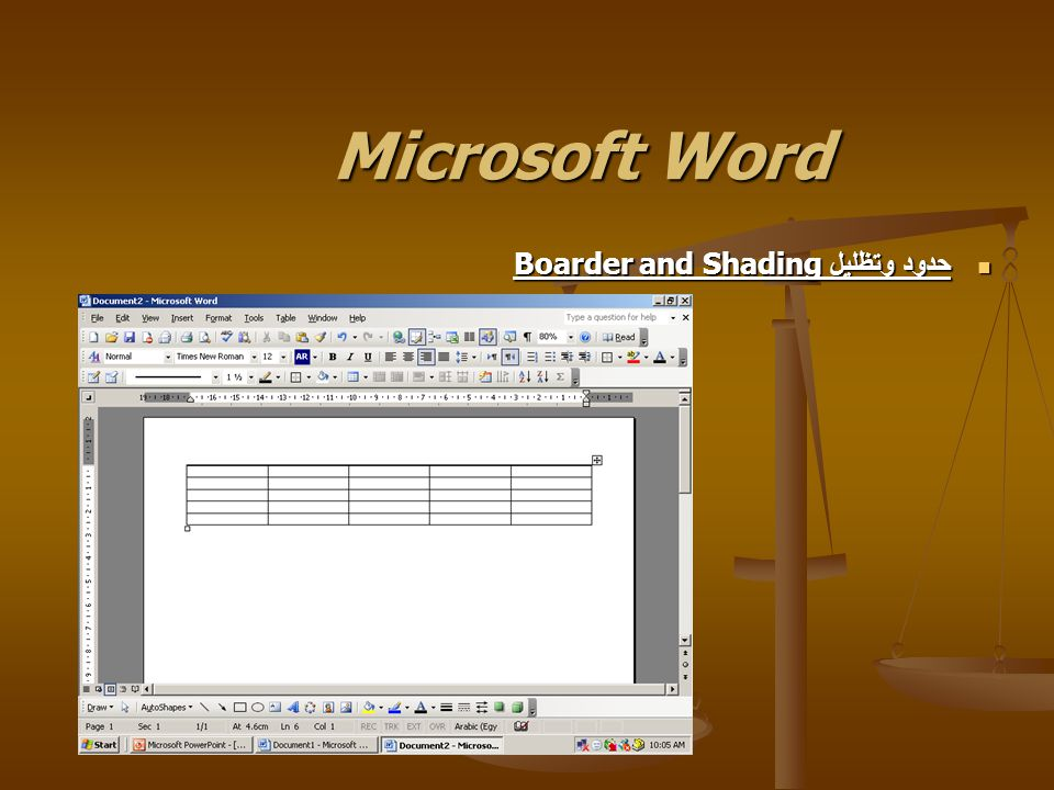 Microsoft Word حدود وتظليل Boarder and Shading