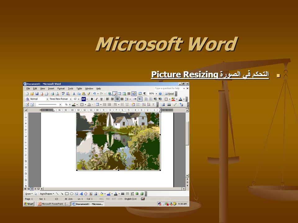 Microsoft Word التحكم في الصورة Picture Resizing