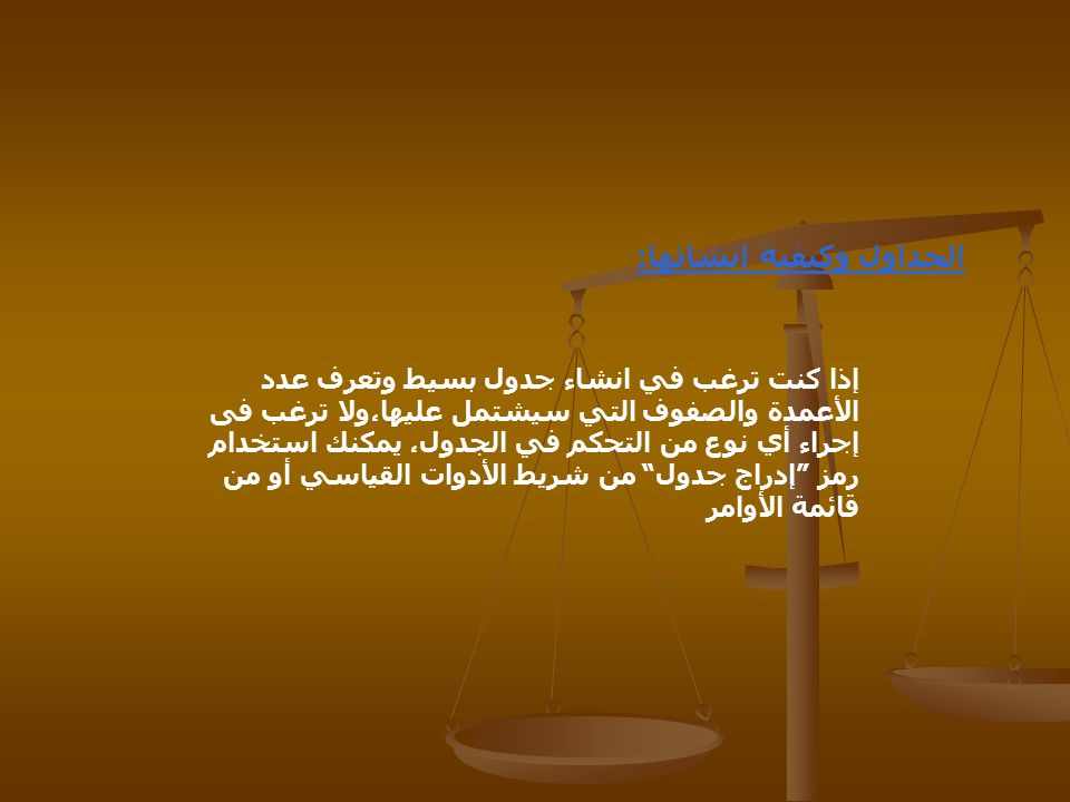 الجداول وكيفية إنشائها: