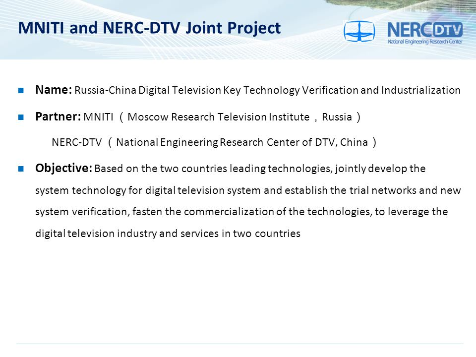 MNITI and NERC-DTV Joint Project