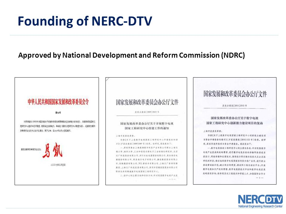 Founding of NERC-DTV Approved by National Development and Reform Commission (NDRC)