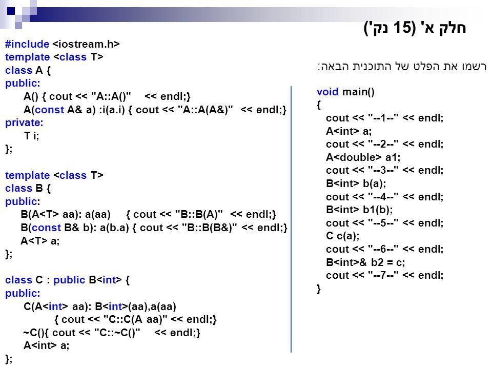 חלק א (15 נק ) רשמו את הפלט של התוכנית הבאה: