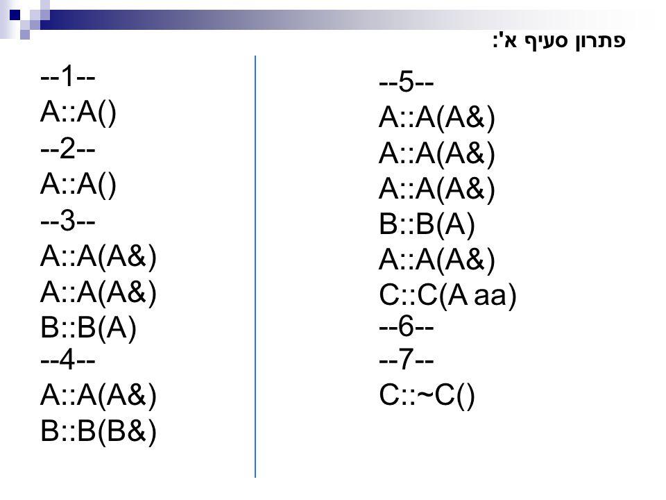 --1-- A::A() --5-- A::A(A&) B::B(A) C::C(A aa) --2-- A::A() --3--