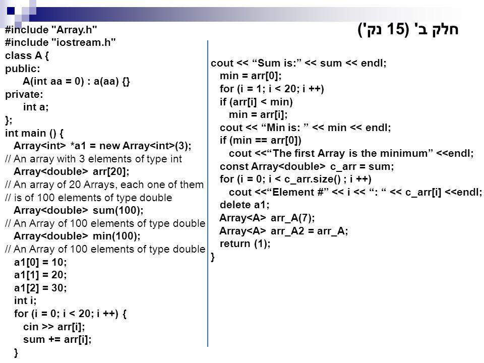 חלק ב (15 נק ) #include Array.h #include iostream.h class A {