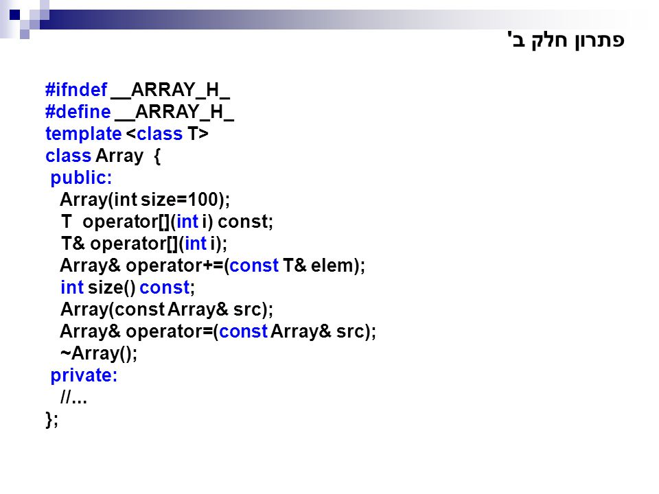פתרון חלק ב #ifndef __ARRAY_H_ #define __ARRAY_H_