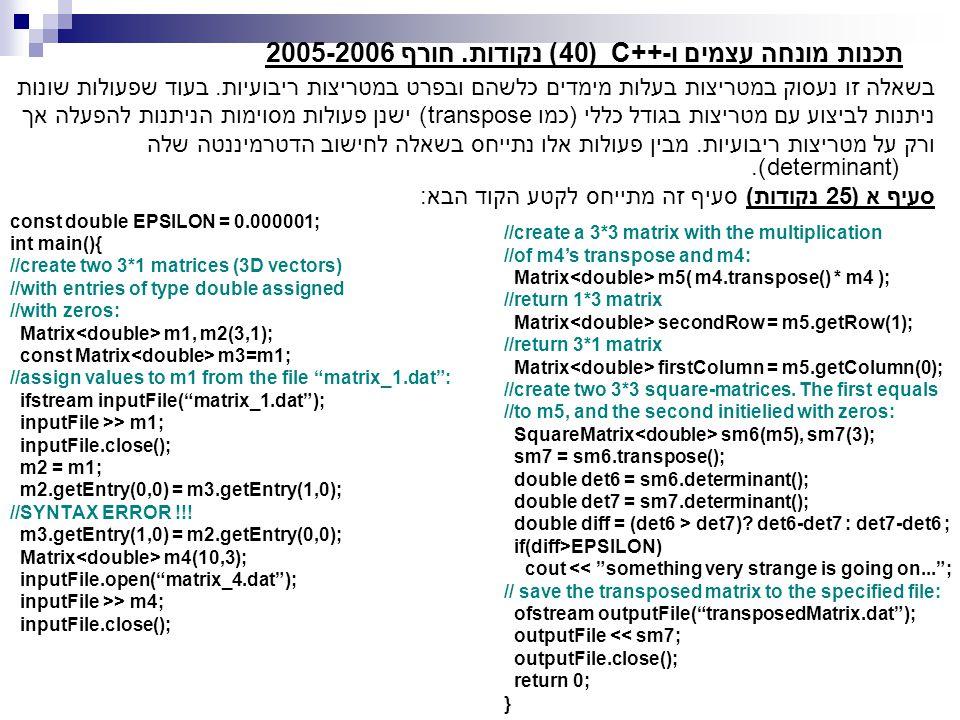 תכנות מונחה עצמים ו- C++ (40) נקודות. חורף 2005-2006