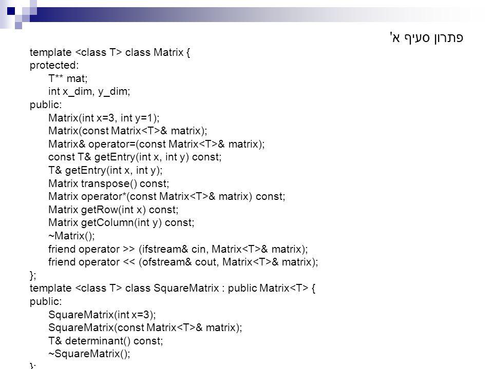פתרון סעיף א template <class T> class Matrix { protected: