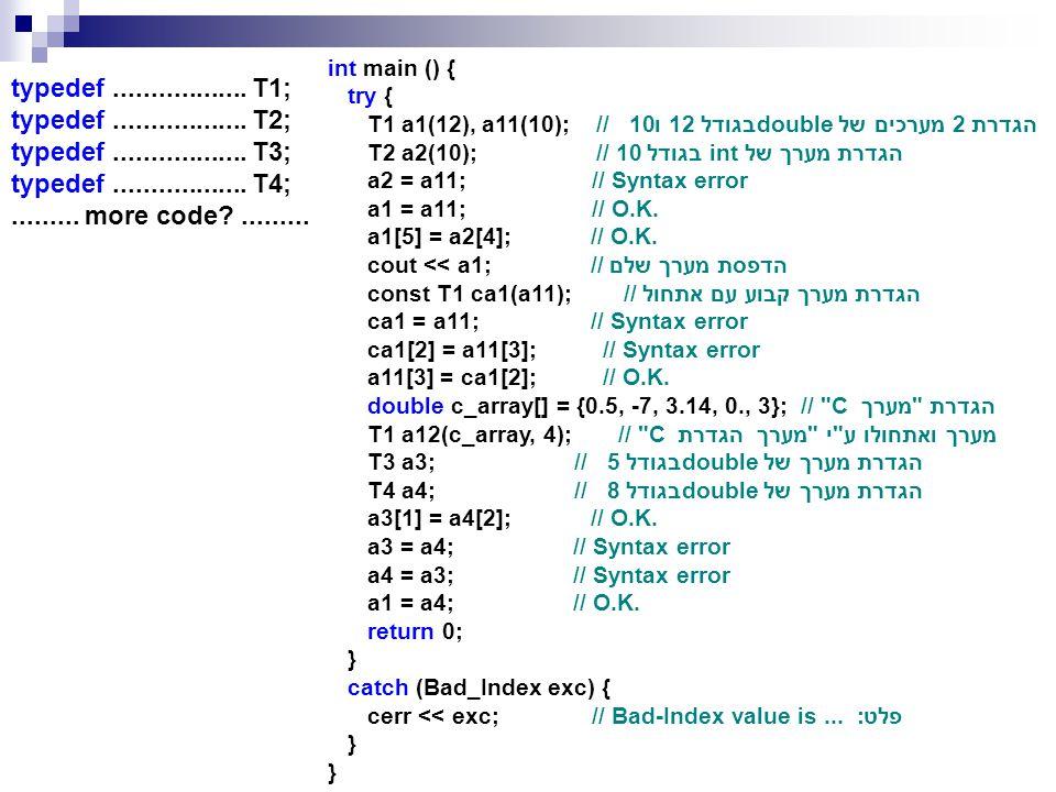 int main () { try { T1 a1(12), a11(10); // בגודל 12 ו10double הגדרת 2 מערכים של. T2 a2(10); // 10 בגודל int הגדרת מערך של.