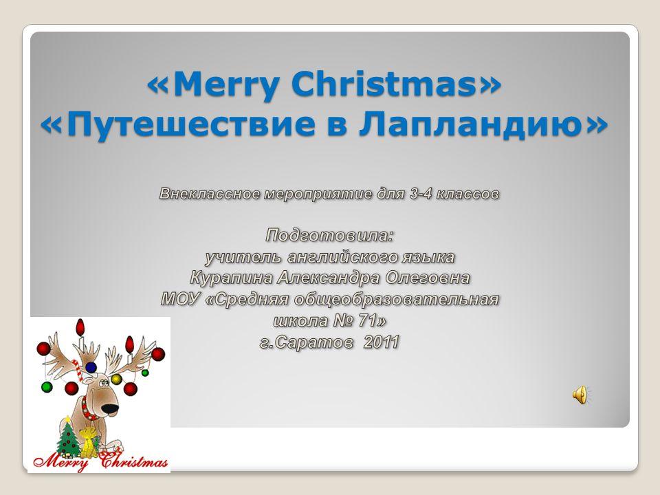 «Мerry Christmas» «Путешествие в Лапландию»