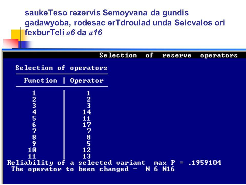 saukeTeso rezervis Semoyvana da gundis gadawyoba, rodesac erTdroulad unda Seicvalos ori fexburTeli a6 da a16