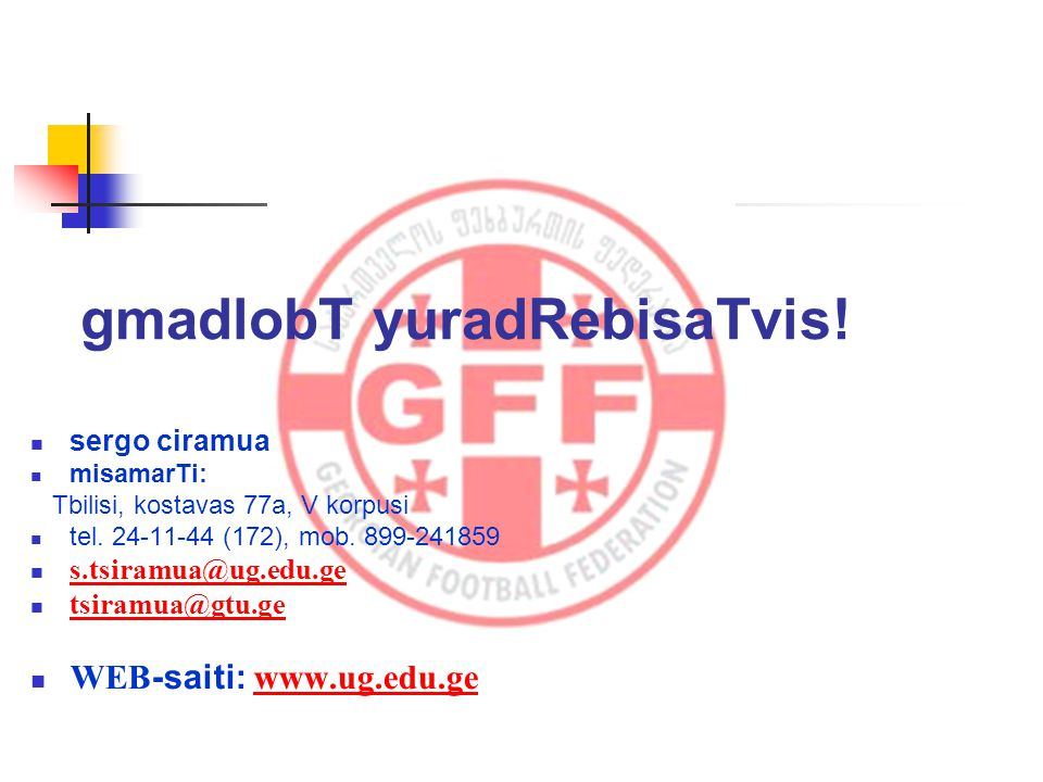 gmadlobT yuradRebisaTvis!