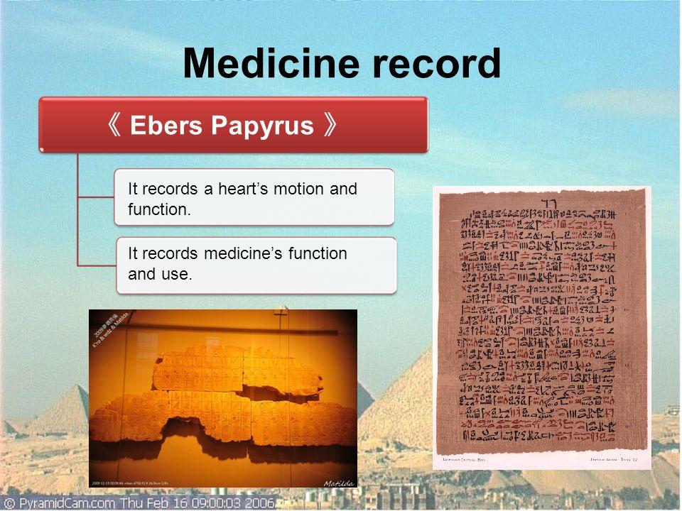 Medicine record 《 Ebers Papyrus 》