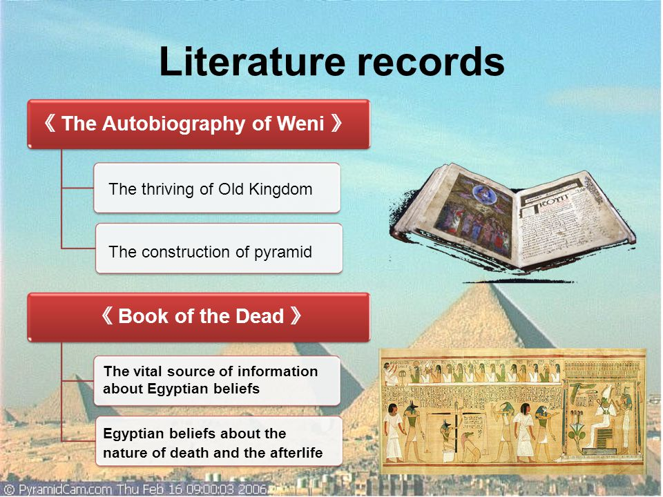Literature records 《 The Autobiography of Weni 》 《 Book of the Dead 》