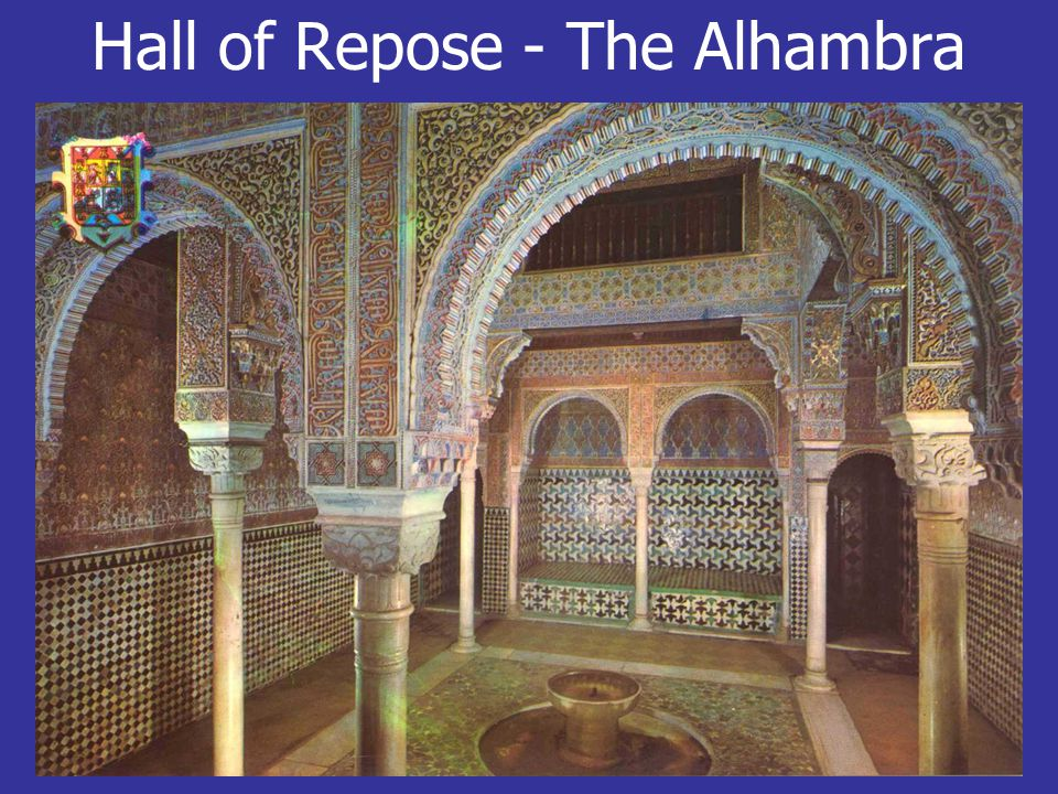 Hall of Repose - The Alhambra