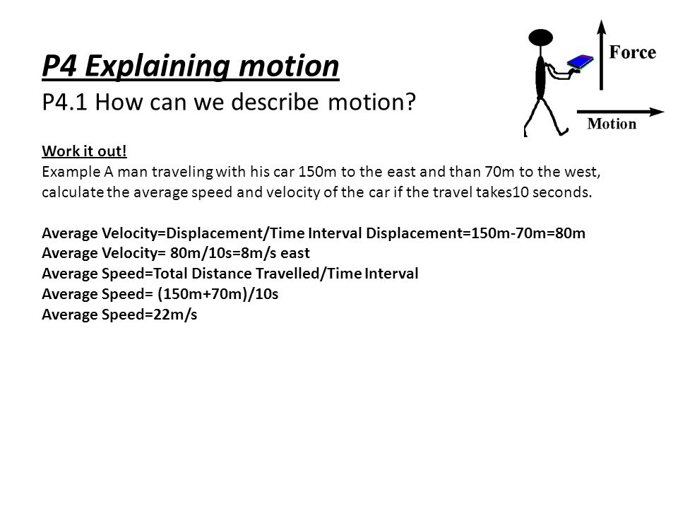 P4 Explaining motion P4.1 How can we describe motion Work it out!