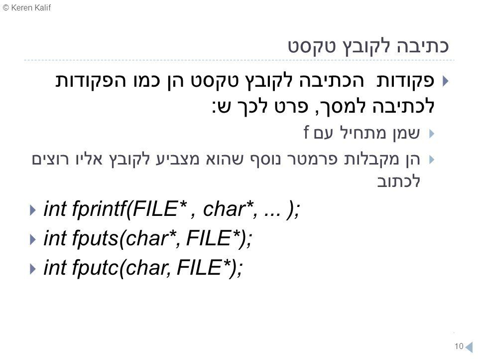 פקודות הכתיבה לקובץ טקסט הן כמו הפקודות לכתיבה למסך, פרט לכך ש: