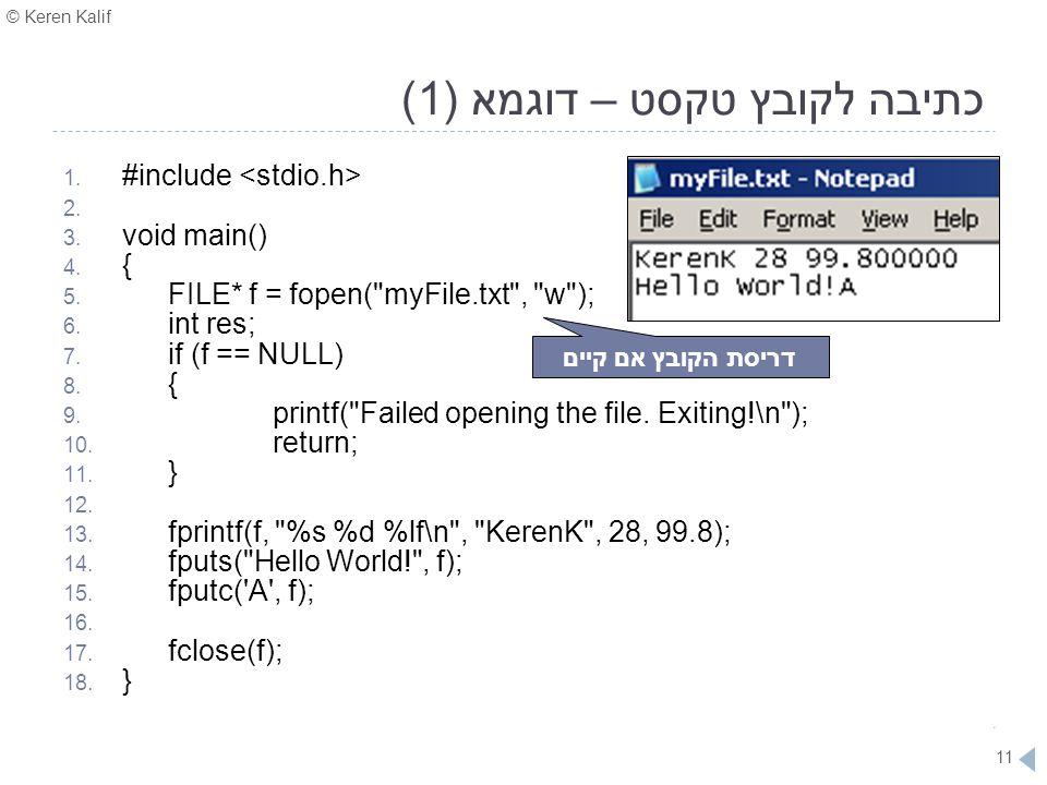 כתיבה לקובץ טקסט – דוגמא (1)