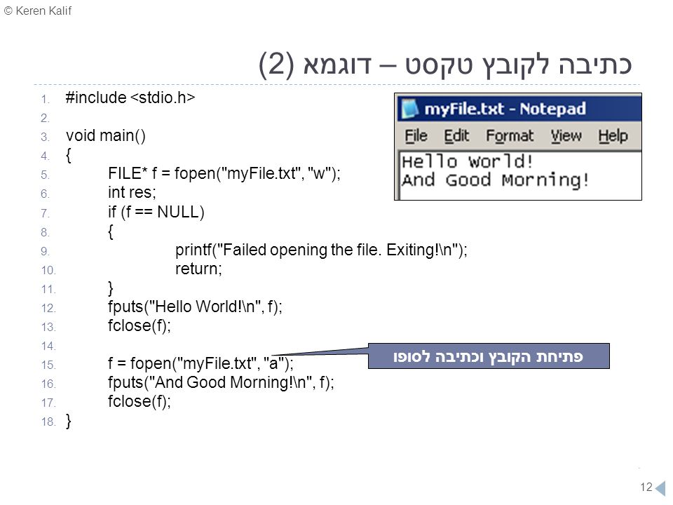 כתיבה לקובץ טקסט – דוגמא (2)