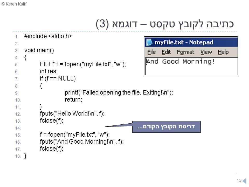 כתיבה לקובץ טקסט – דוגמא (3)