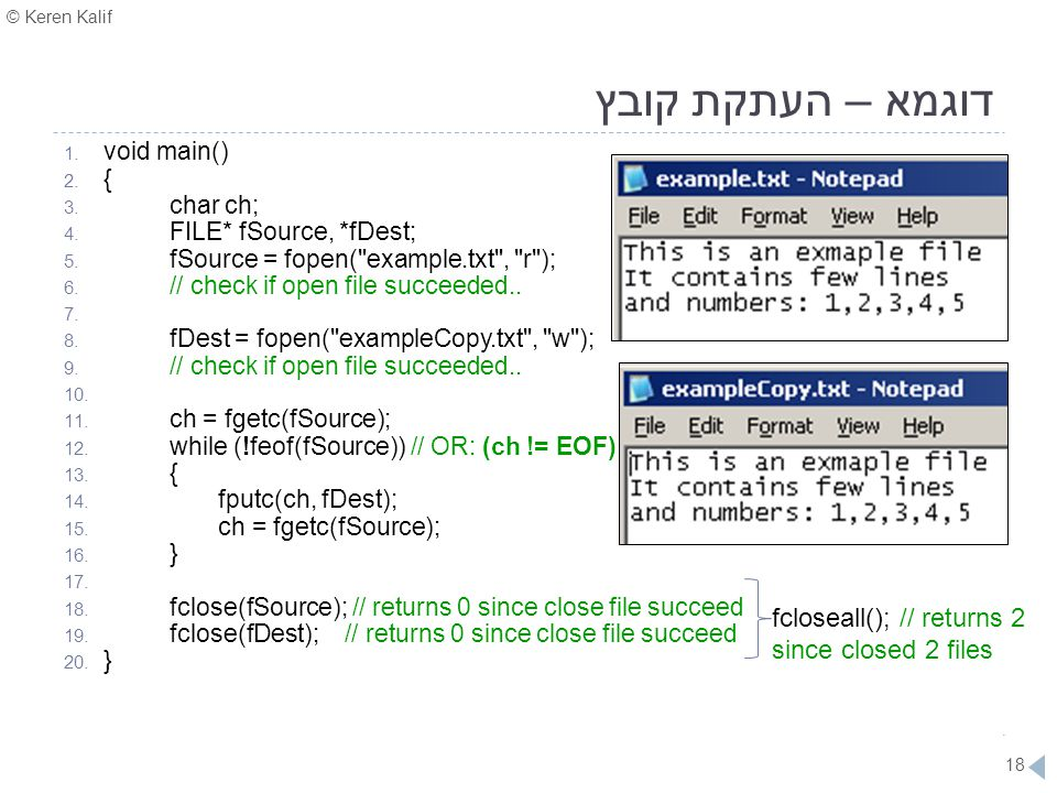 דוגמא – העתקת קובץ fcloseall(); // returns 2 since closed 2 files