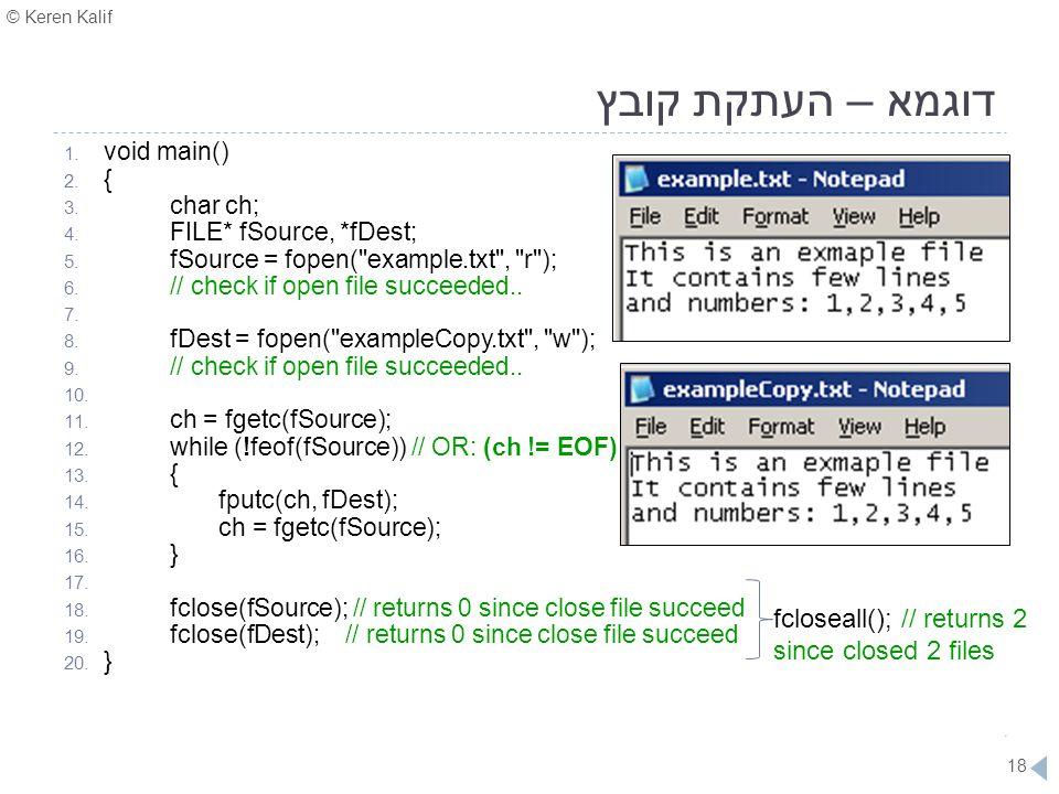 דוגמא – העתקת קובץ fcloseall(); // returns 2 since closed 2 files