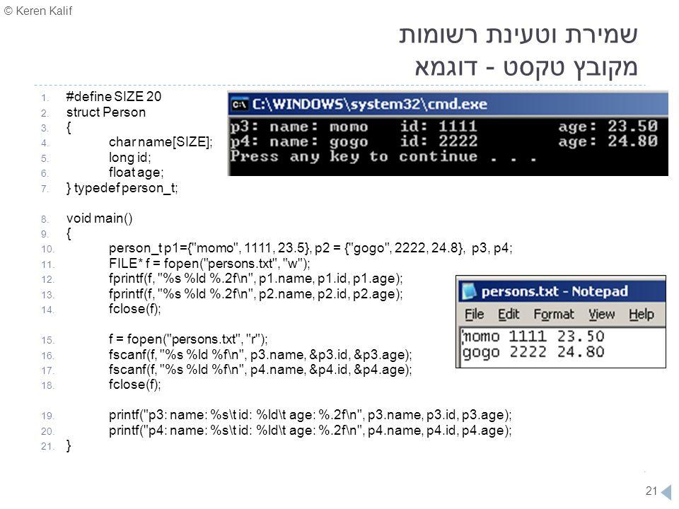 שמירת וטעינת רשומות מקובץ טקסט - דוגמא