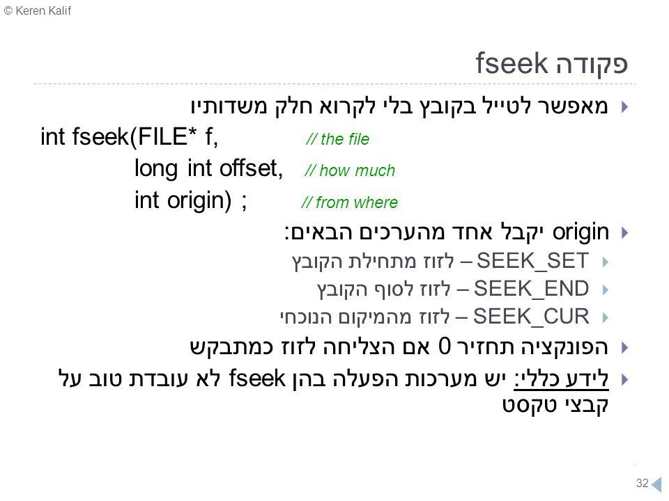 פקודה fseek מאפשר לטייל בקובץ בלי לקרוא חלק משדותיו