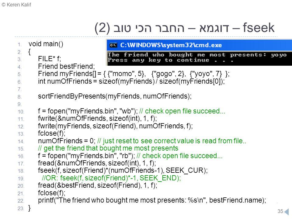 fseek – דוגמא – החבר הכי טוב (2)
