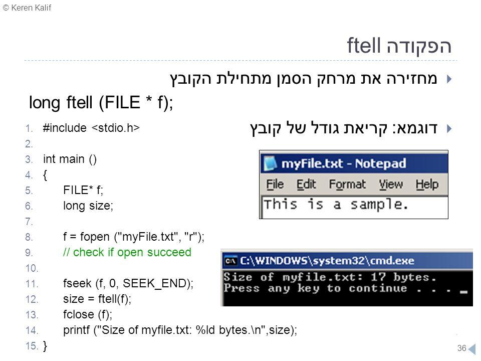 הפקודה ftell מחזירה את מרחק הסמן מתחילת הקובץ long ftell (FILE * f);