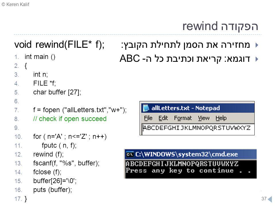 הפקודה rewind מחזירה את הסמן לתחילת הקובץ: void rewind(FILE* f);