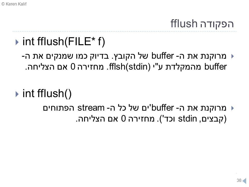 הפקודה fflush int fflush(FILE* f) int fflush()